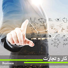 عکس کار و تجارت