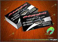 دانلود کارت ویزیت شرکت مسافربری