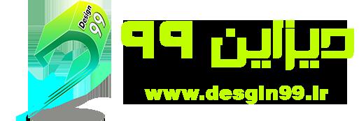 دیزاین 99 - مرجع تخصصی طرح های گرافیکی