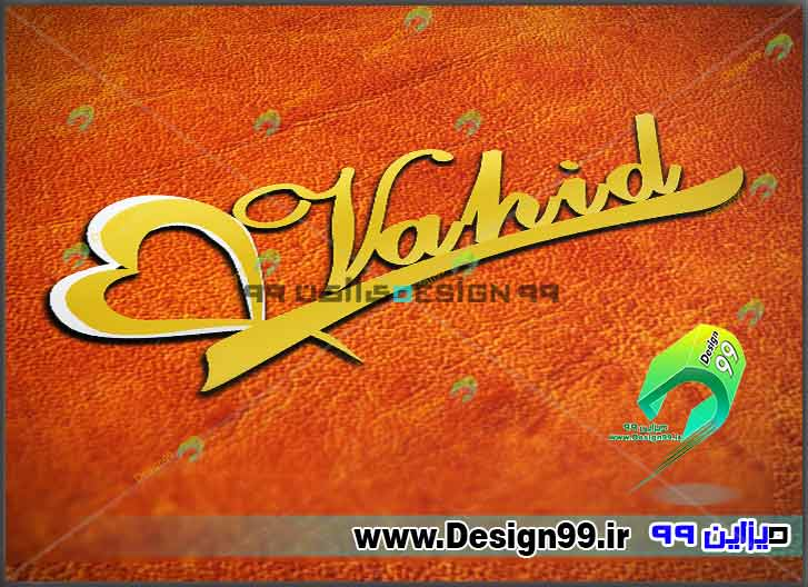 اسم گرافیکی وحید - vahid