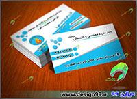 دانلود رایگان کارت ویزیت دفتر فنی مهندسی گاز