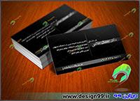 دانلود رایگان کارت ویزیت شخصی لایه باز