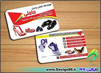 کارت ویزیت کفش فروشی