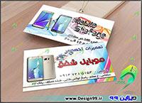 کارت ویزیت تعمیرات موبایل لایه باز