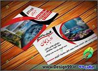 کارت ویزیت کلینیک ساختمانی